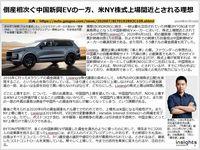 倒産相次ぐ中国新興EVの一方、米NY株式上場間近とされる理想のキャプチャー