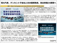恒大汽車、テンセント子会社と合弁展開発表、独自車載OS開発へのキャプチャー