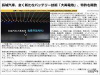 長城汽車、全く新たなバッテリー技術「大禹電池」、特許も開放のキャプチャー