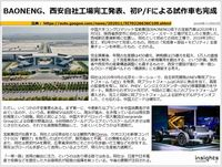 BAONENG、西安自社工場完工発表、初P/Fによる試作車も完成のキャプチャー