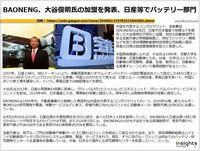 BAONENG、大谷俊明氏の加入を発表、日産等でバッテリー部門のキャプチャー