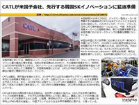 CATLが米国子会社、先行する韓国SKイノベーションに猛追準備のキャプチャー
