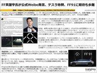 FF賈躍亭氏が公式Weibo発言、テスラ称賛、FF91に期待も多難のキャプチャー