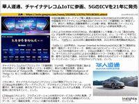 華人運通、チャイナテレコムIoTに参画、5GのICVを21年に発売のキャプチャー