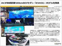 JACが航続距離500kmのEVセダン「iEVA50」3モデルを発表のキャプチャー