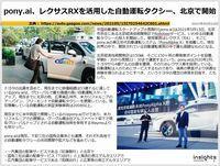 pony.ai、レクサスRXを活用した自動運転タクシー、北京で開始のキャプチャー