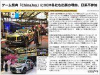 ゲーム祭典「ChinaJoy」にOEM各社も出展の理由、日系不参加のキャプチャー