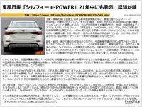 東風日産「シルフィー e-POWER」21年中にも発売、認知が鍵のキャプチャー