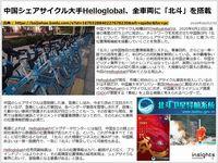 中国シェアサイクル大手Helloglobal、全車両に「北斗」を搭載のキャプチャー