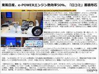 東風日産、e-POWERエンジン熱効率50%、「口コミ」蓄積布石のキャプチャー