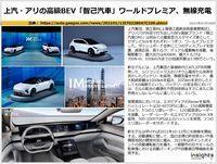 上汽・アリの高級BEV「智己汽車」ワールドプレミア、無線充電のキャプチャー
