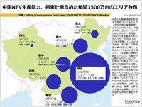 中国NEV生産能力、将来計画含めた年間3500万台のエリア分布のキャプチャー