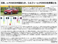 日産、e-POWER中国投入か、シルフィーe-POWERを準備とものキャプチャー