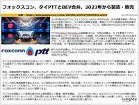 フォックスコン、タイPTTとBEV合弁、2023年から製造・販売のキャプチャー