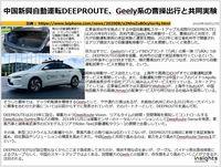中国新興自動運転DEEPROUTE、Geely系の曹操出行と共同実験のキャプチャー