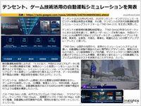 テンセント、ゲーム技術活用の自動運転シミュレーションを発表のキャプチャー