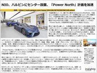 NIO、ハルビンにセンター設置、「Power North」計画を加速のキャプチャー