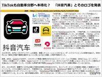 TikTokも自動車分野へ本格化? 「抖音汽車」とそのロゴを発表のキャプチャー