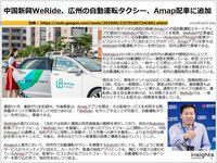 中国新興WeRide、広州の自動運転タクシー、Amap配車に追加のキャプチャー