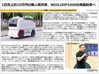 1日売上約10万円の無人販売車、NEOLIXが1000台規模納車へのキャプチャー