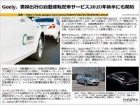 Geely、曹操出行の自動運転配車サービス2020年後半にも開始のキャプチャー