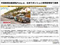 中国新興自動運転Pony.ai、北米でボッシュと車両管理等で連携のキャプチャー