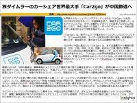 独ダイムラーのカーシェア世界最大手「Car2go」が中国撤退へのキャプチャー