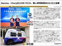 Banma、CheryのLION TECH、無人車両新興NEOLIXと協業のキャプチャー