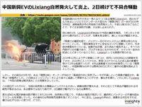 中国新興EVのLixiang自然発火して炎上、2日続けて不具合騒動のキャプチャー