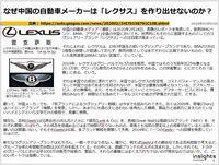 なぜ中国の自動車メーカーは「レクサス」を作り出せないのか?のキャプチャー