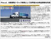 Plus.ai、自動運転トラック新興として世界最大の資金調達を完成のキャプチャー