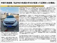 中国で実録風「私がNEVを買わずHEVを買って正解だった理由」のキャプチャー