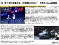 バイドゥの自動車製造、合弁はGeelyと? 苦戦のGeelyに思惑のキャプチャー