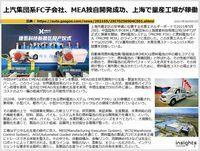 上汽集団系FC子会社、MEA独自開発成功、上海で量産工場が稼働のキャプチャー