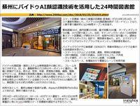 蘇州にバイドゥAI顔認識技術を活用した24時間図書館のキャプチャー
