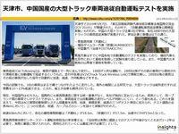天津市、中国国産の大型トラック車両追従自動運転テストを実施のキャプチャー