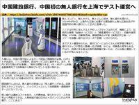 中国建設銀行、中国初の無人銀行を上海でテスト運営へのキャプチャー