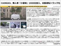 CAINIAO、無人車「小蛮驢」1000台投入、自動運転トラックものキャプチャー