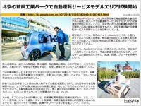 北京の首鋼工業パークで自動運転サービスモデルエリア試験開始のキャプチャー