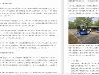 新型コロナ下で逆に活発化する中国自動運転業界
