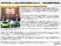 海外布石着々と進める異色の新興AIWAYS、今度は韓国市場進出のキャプチャー