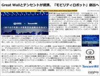 Great Wallとテンセントが提携、「モビリティロボット」創出へのキャプチャー