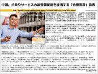 中国、相乗りサービスの法整備促進を提唱する「合肥宣言」発表のキャプチャー