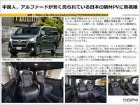 中国人、アルファードが安く売られている日本の新MPVに熱視線のキャプチャー