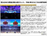 恒大のNEV野望の集大成サミット、今後3年さらに7000億円投資のキャプチャー