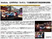 WeRide、広州市内の「カオス」で自動運転走行実証実験を開始のキャプチャー