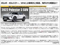 ボルボ・ポルスター、SPAC上場検討と報道、海外IPO規制は?のキャプチャー