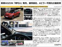 新興HOZON「哪吒U」発売、価格優位、Aピラー可視化の量産車のキャプチャー