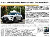 トヨタ、自動運転の新興企業Pony.aiと提携、加速する中国進出のキャプチャー
