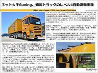 ネット大手Suning、物流トラックのレベル4自動運転実験のキャプチャー